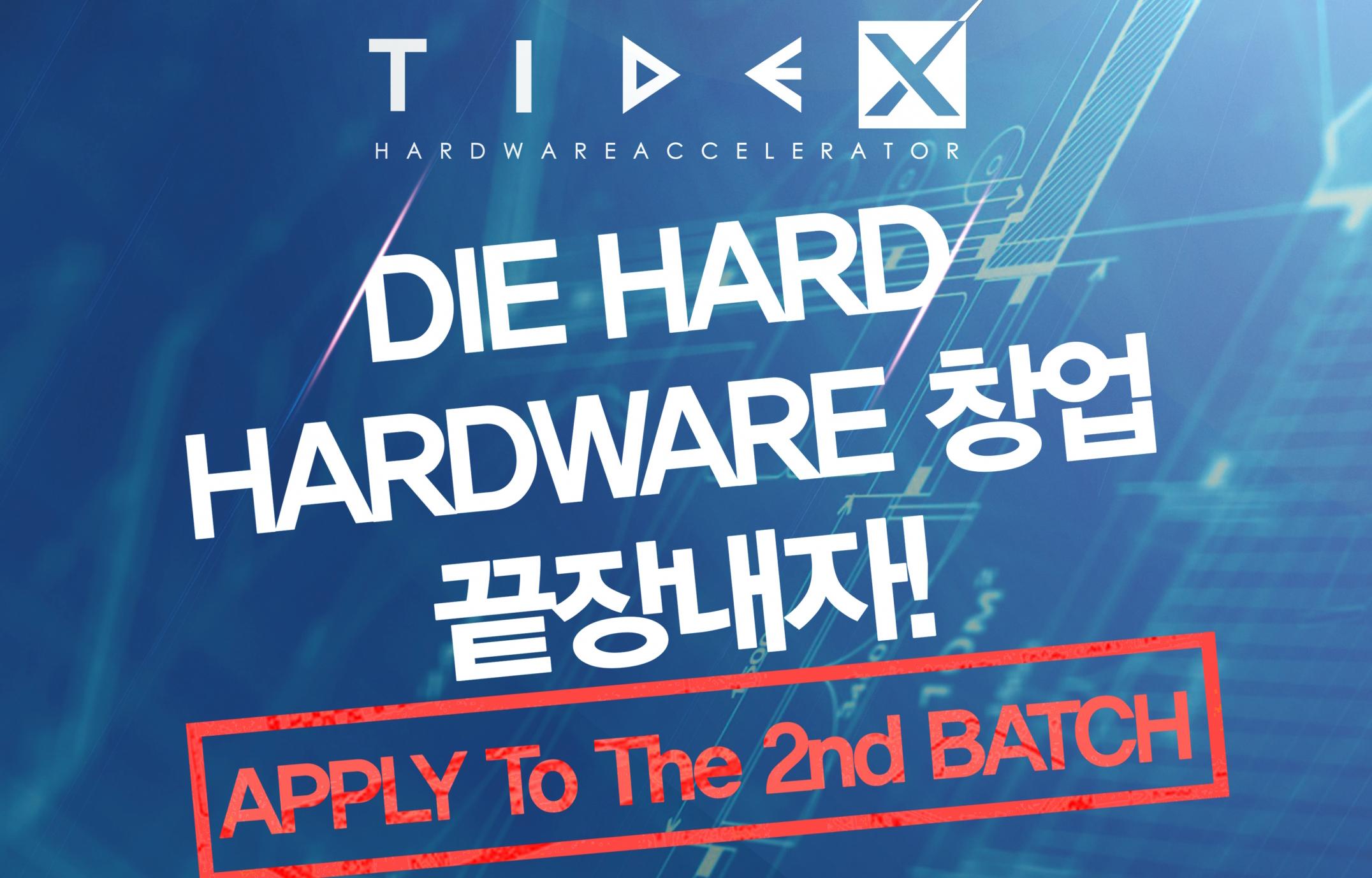 TIDE-X Hardware Accelerator